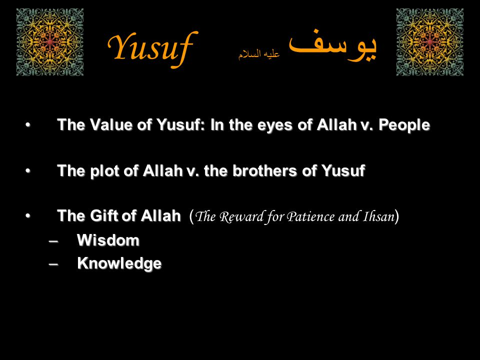 Yusuf يوسف عليه السلام The Value of Yusuf: In the eyes of Allah v.