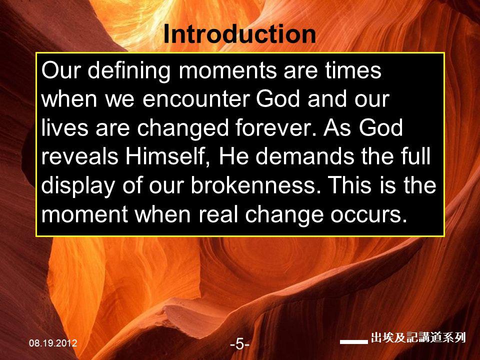 出埃及記講道系列 08.19.2012 -26- Deuteronomy 5:1-6 (NIV 1984) 2 The Lord our God made a covenant with us at Horeb.