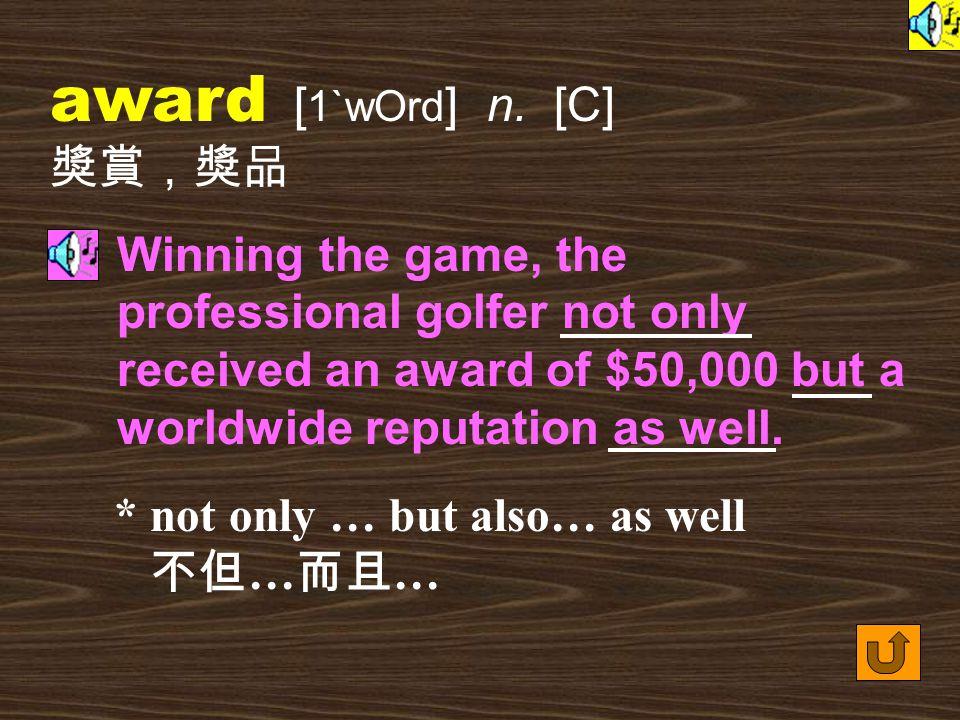 award [ 1`wOrd ] n.