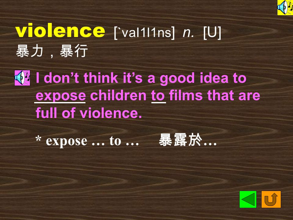 violence [ `vaI1l1ns ] n.