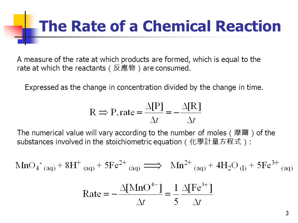 3 The Rate of a Chemical Reaction A measure of the rate at which products are formed, which is equal to the rate at which the reactants (反應物) are cons