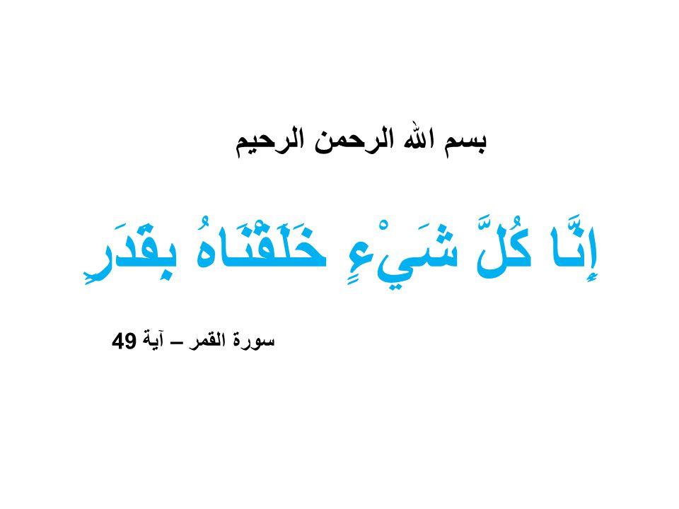 إِنَّا كُلَّ شَيْءٍ خَلَقْنَاهُ بِقَدَرٍ بسم الله الرحمن الرحيم سورة القمر – آية 49