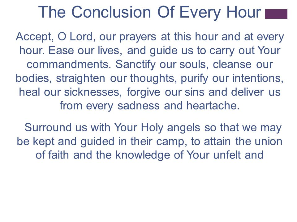 The Conclusion Of Every Hour Accept, O Lord, our prayers at this hour and at every hour.