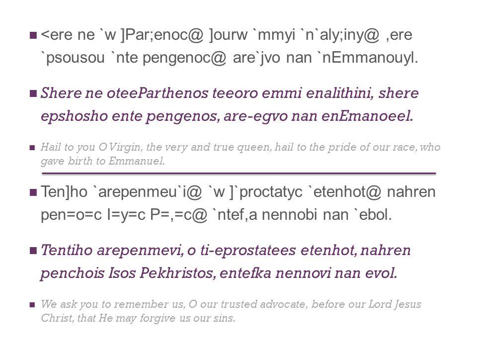 <ere ne `w ]Par;enoc@ ]ourw `mmyi `n`aly;iny@,ere `psousou `nte pengenoc@ are`jvo nan `nEmmanouyl.