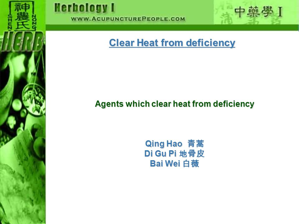 Clear Heat from deficiency Agents which clear heat from deficiency Qing Hao 青蒿 Di Gu Pi 地骨皮 Bai Wei 白薇