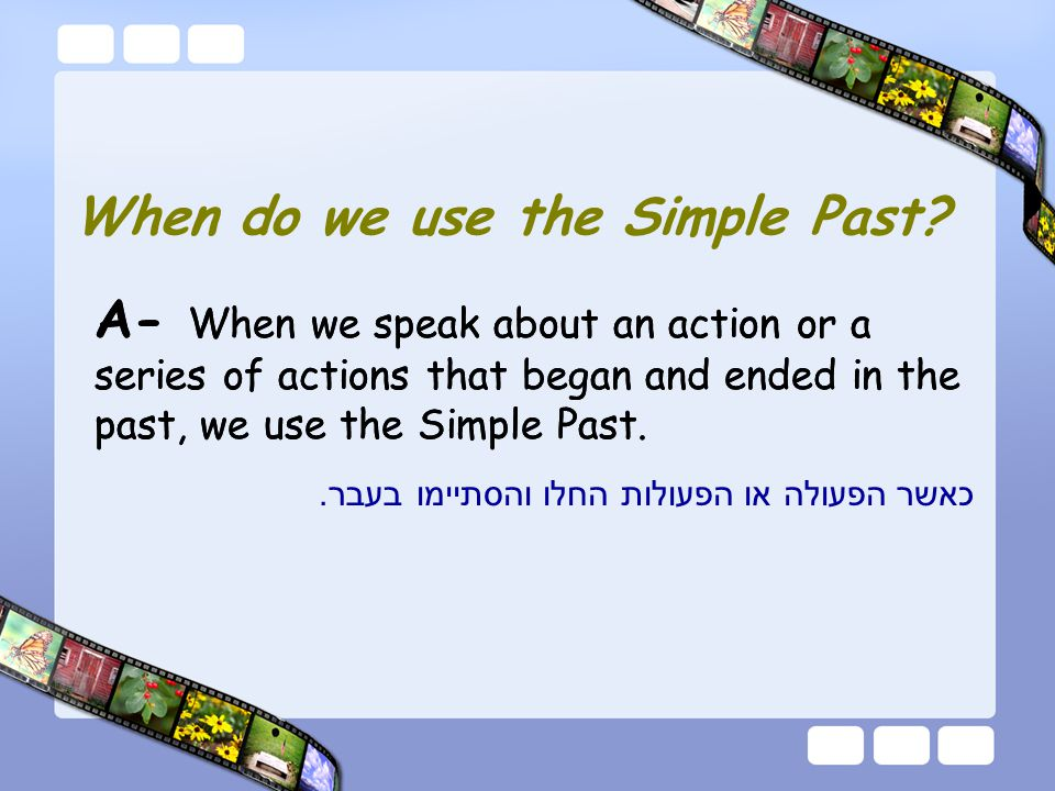 When do we use the Simple Past.