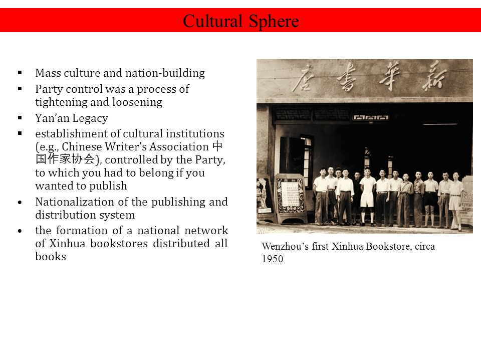  Mass culture and nation-building  Party control was a process of tightening and loosening  Yan'an Legacy  establishment of cultural institutions