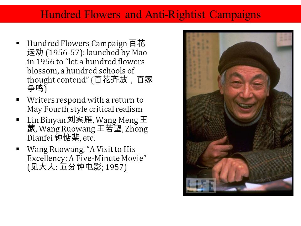 " Hundred Flowers Campaign 百花 运动 (1956-57): launched by Mao in 1956 to ""let a hundred flowers blossom, a hundred schools of thought contend"" ( 百花齐放,百家"
