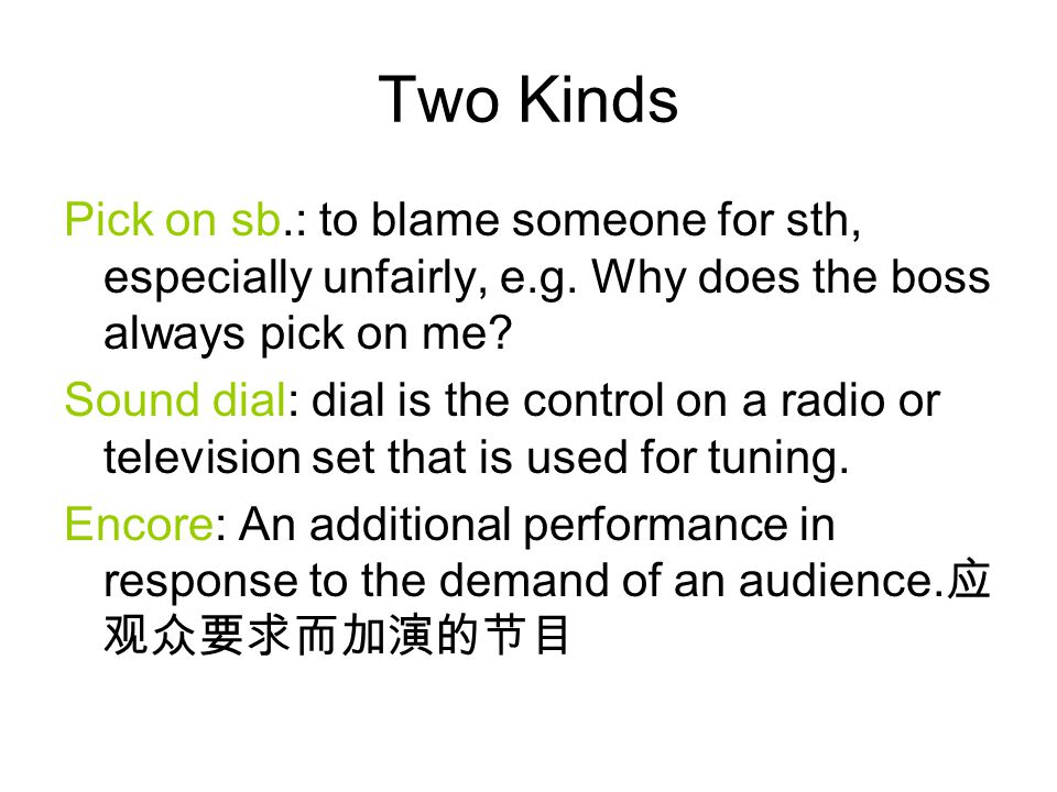 Two Kinds Pick on sb.: to blame someone for sth, especially unfairly, e.g. Why does the boss always pick on me? Sound dial: dial is the control on a r