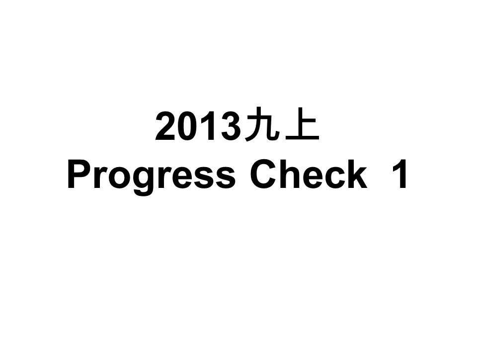 2013 九上 Progress Check 1