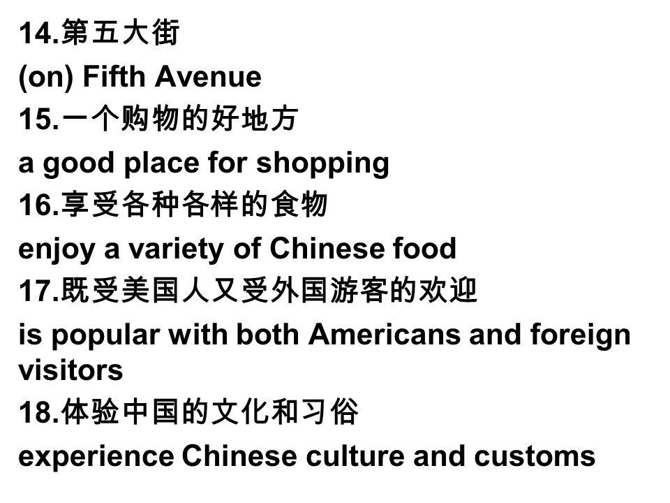 14. 第五大街 (on) Fifth Avenue 15. 一个购物的好地方 a good place for shopping 16.