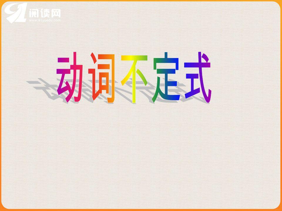 一.结构 : to do ( 否定 ) not to do 二.