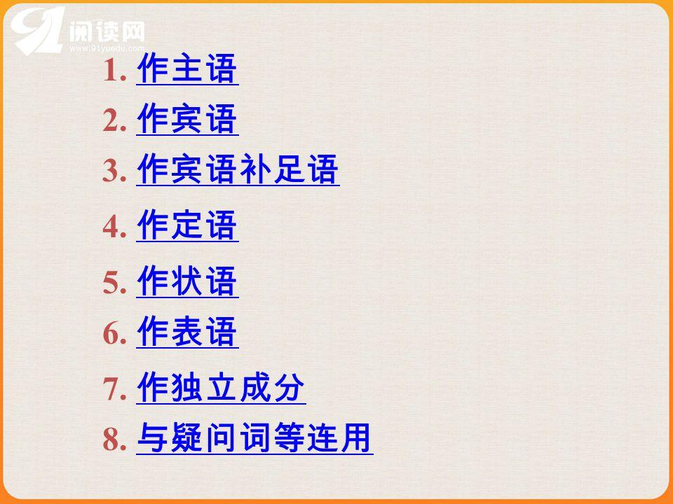1. 作主语 作主语 2. 作宾语 作宾语 3. 作宾语补足语 作宾语补足语 4. 作定语 作定语 5.