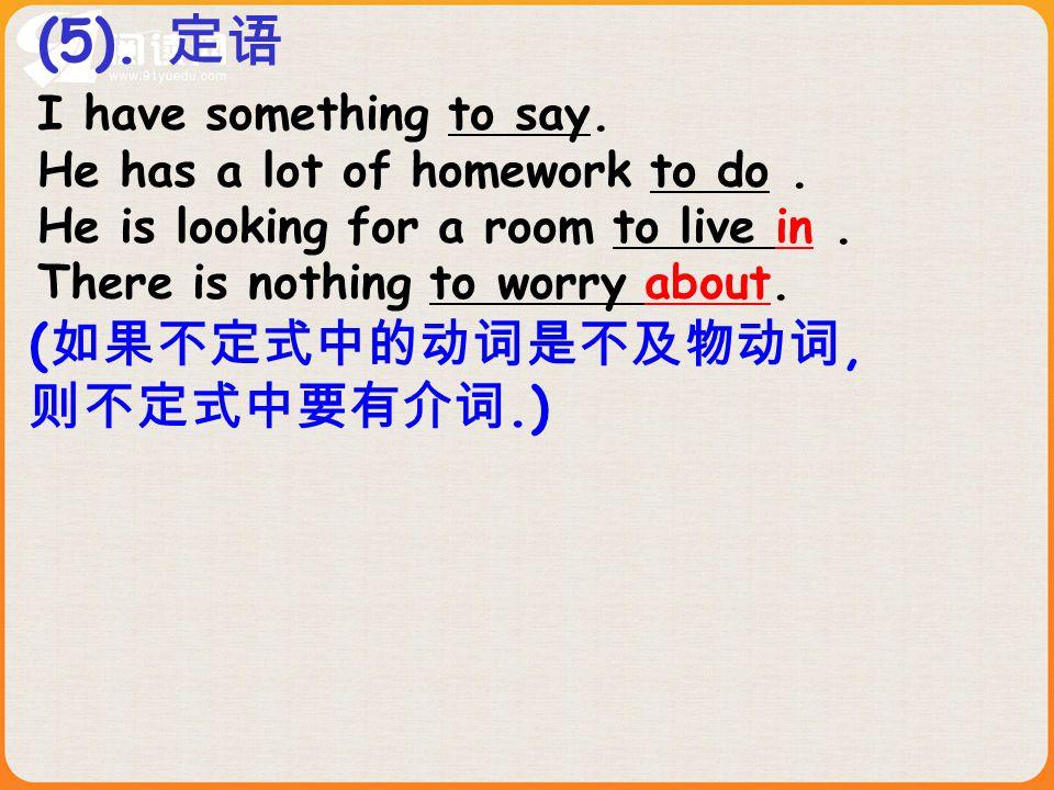 不定式作定语时,应放在被修饰词的后面,而 且放在其他后置定语之后。 1.不定式做定语与所修饰的词之间有三种关系: (1) 动宾关系 I have a lot of work to do.