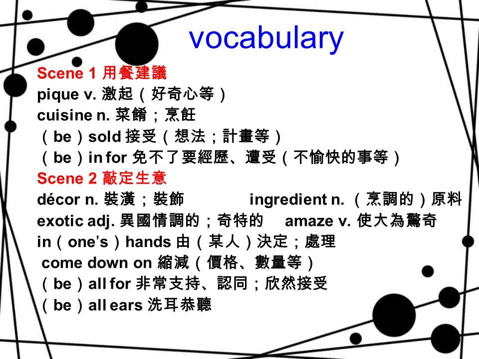 vocabulary Scene 1 用餐建議 pique v. 激起(好奇心等) cuisine n.