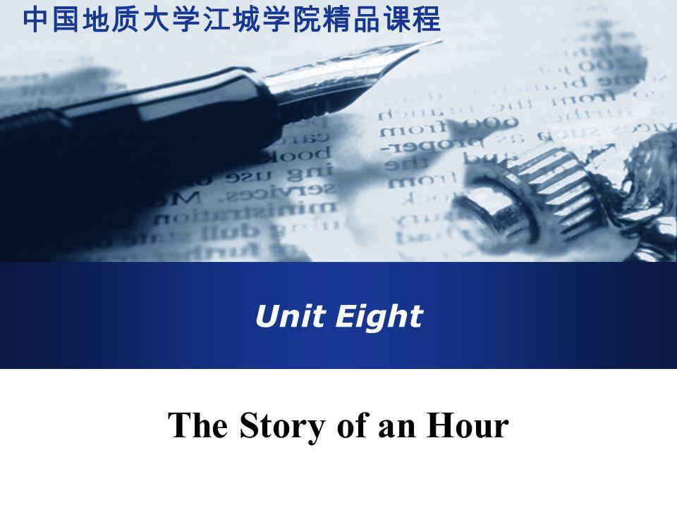 中国地质大学江城学院精品课程 Unit Eight The Story of an Hour