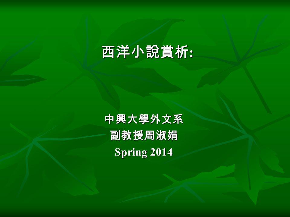 西洋小說賞析 : 中興大學外文系副教授周淑娟 Spring 2014