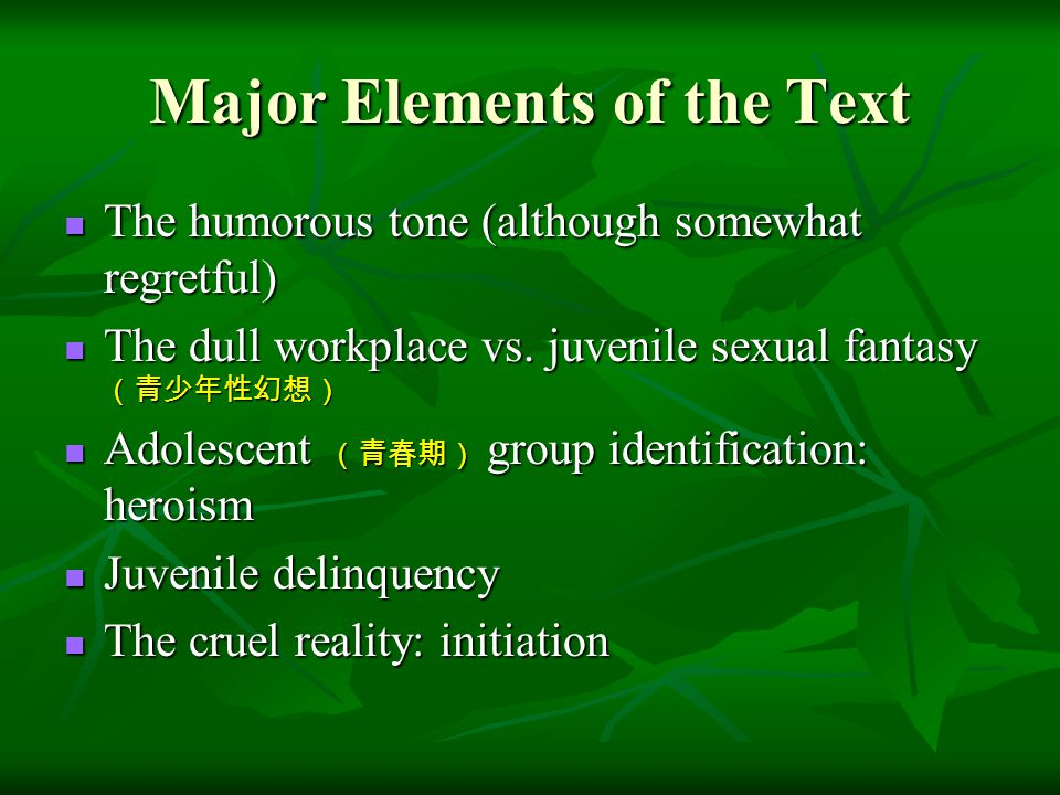 Major Elements of the Text The humorous tone (although somewhat regretful) The humorous tone (although somewhat regretful) The dull workplace vs. juve