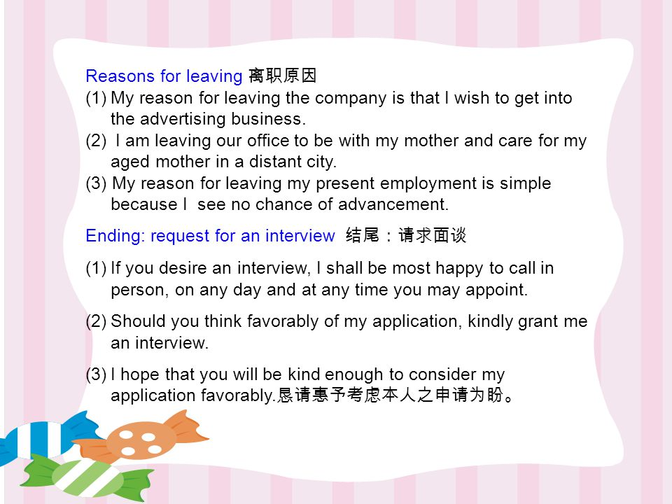 Reasons for leaving 离职原因 (1)My reason for leaving the company is that I wish to get into the advertising business. (2) I am leaving our office to be w