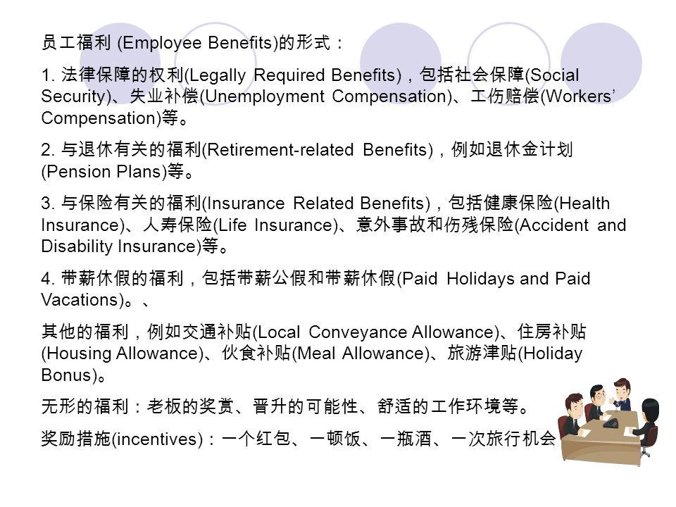 员工福利 (Employee Benefits) 的形式: 1.