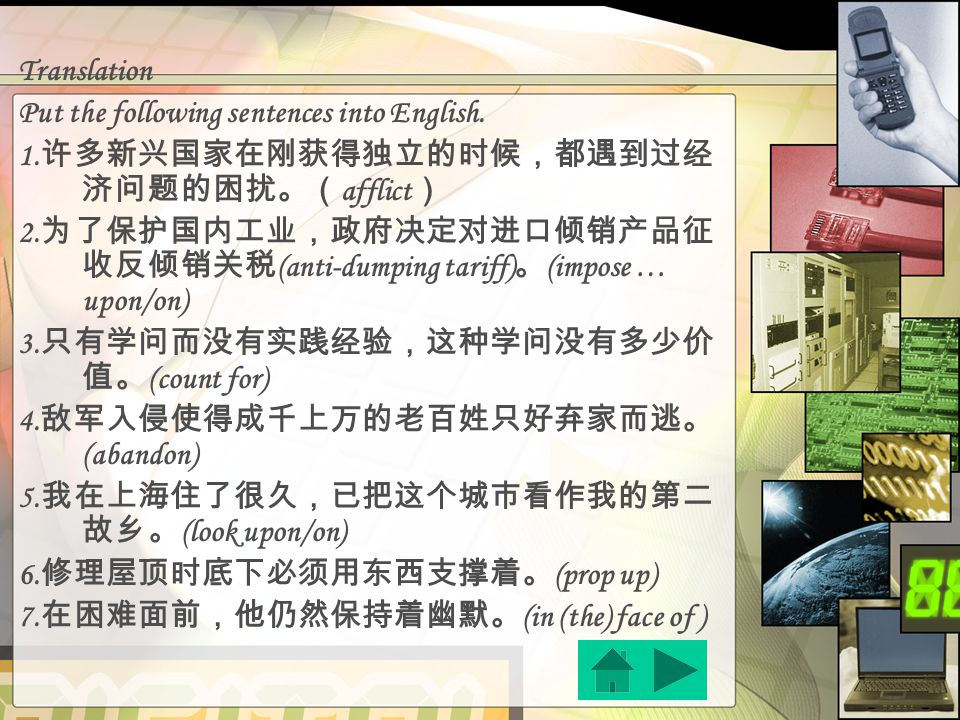 Translation Put the following sentences into English.