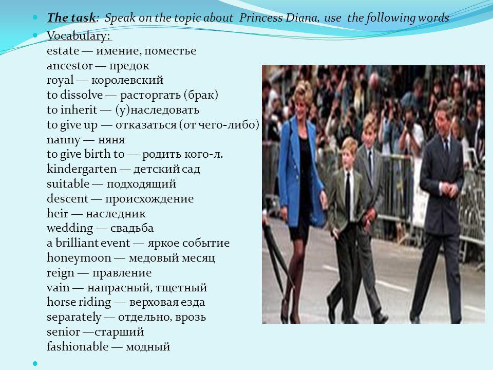 The task: Speak on the topic about Princess Diana, use the following words Vocabulary: estate — имение, поместье ancestor — предок royal — королевский