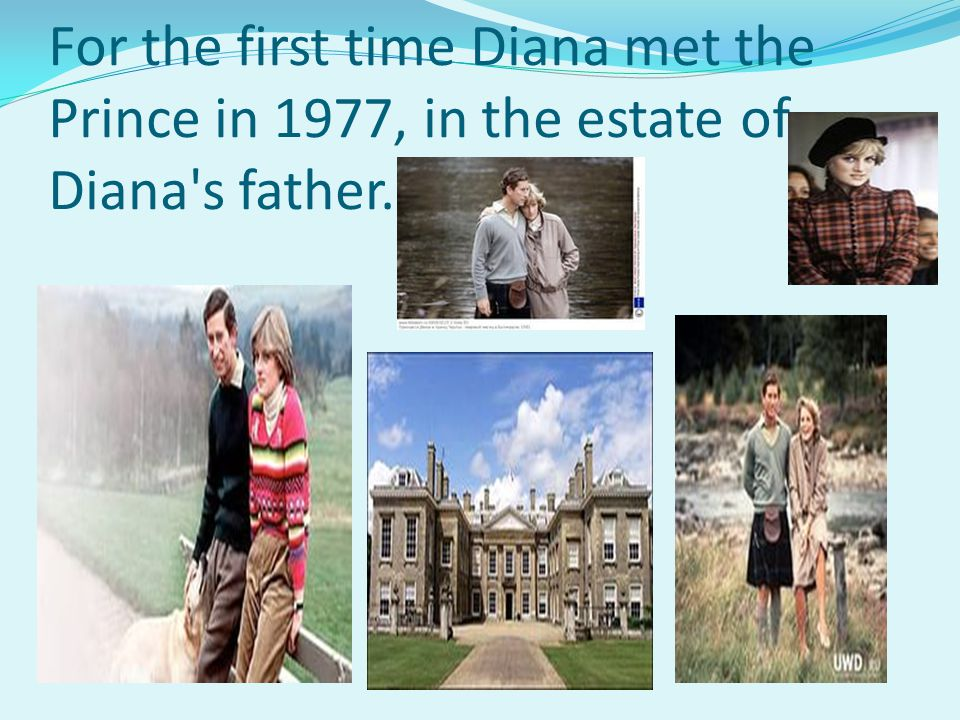 For the first time Diana met the Prince in 1977, in the estate of Diana's father.