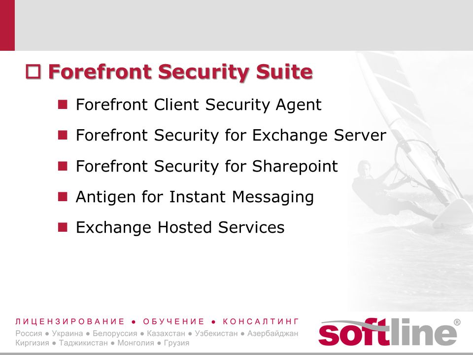  Forefront Security Suite Forefront Client Security Agent Forefront Security for Exchange Server Forefront Security for Sharepoint Antigen for Instant Messaging Exchange Hosted Services
