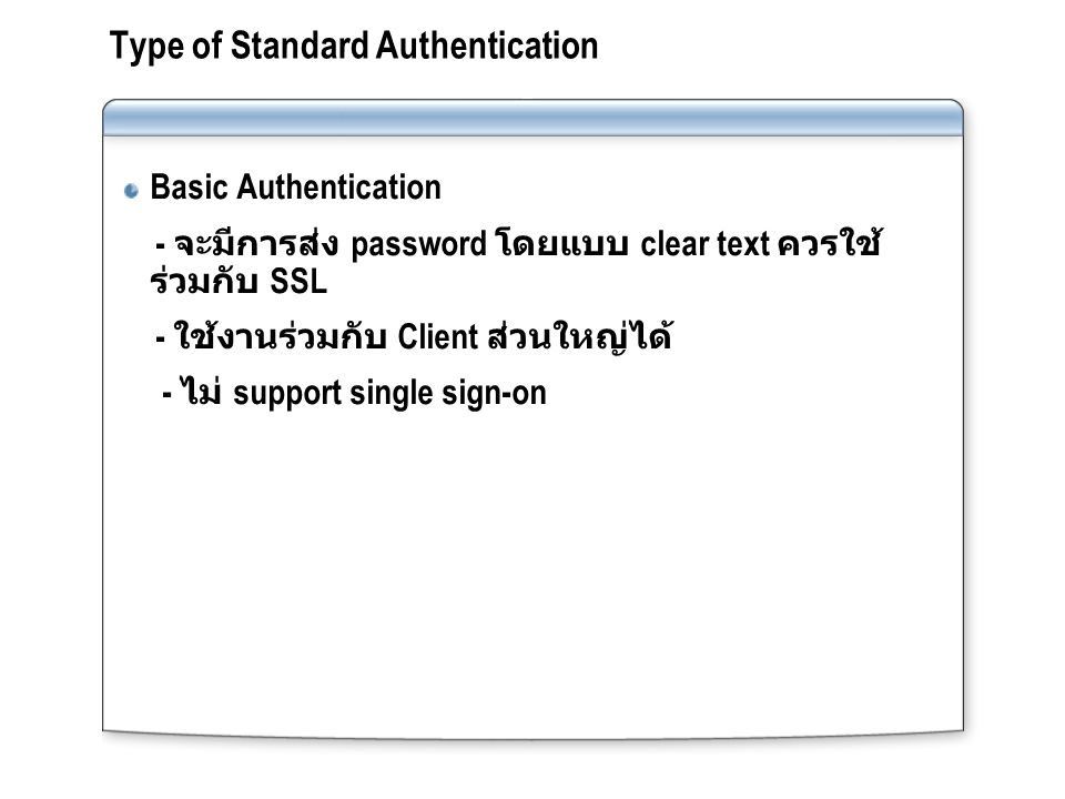 Example Basic Authentication Most support for Browser Not encryption ****** Basic Clear text.