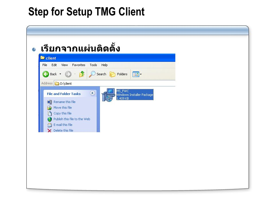 Step for Setup TMG Client เรียกจากแผ่นติดตั้ง
