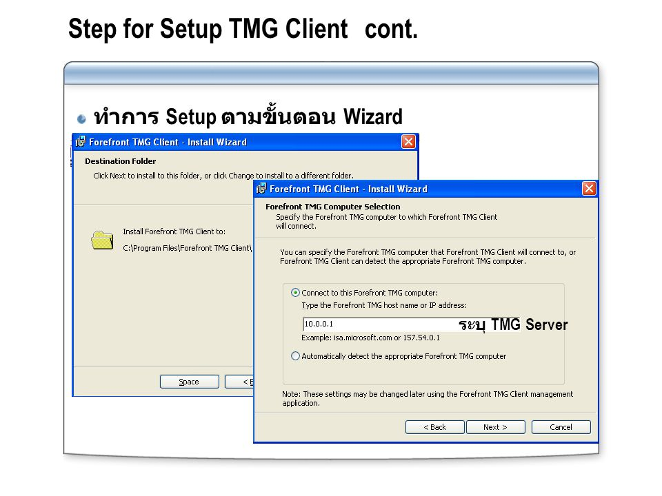 Step for Setup TMG Client cont.