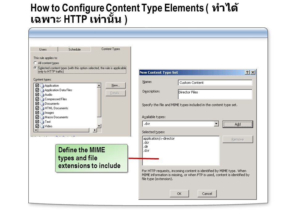 How to Configure Content Type Elements ( ทำได้ เฉพาะ HTTP เท่านั้น ) Define the MIME types and file extensions to include