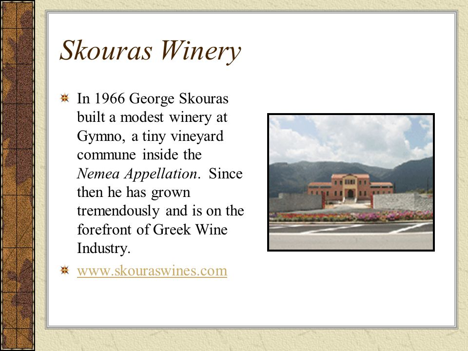 Skouras Winery In 1966 George Skouras built a modest winery at Gymno, a tiny vineyard commune inside the Nemea Appellation.