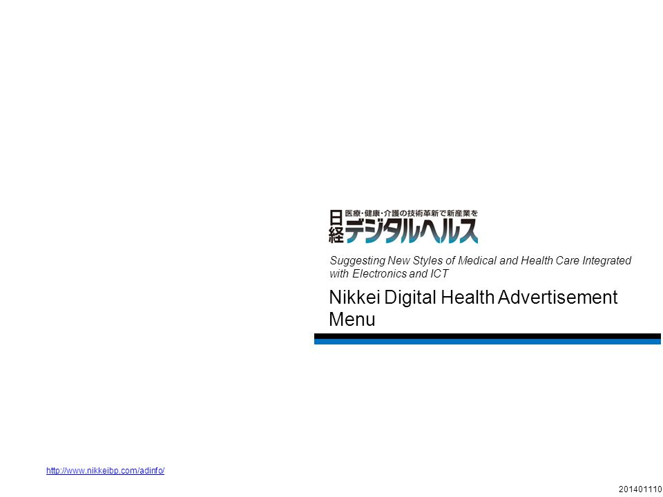 1 Nikkei Digital Health Advertisement Menu Suggesting New Styles of Medical and Health Care Integrated with Electronics and ICT 201401110 http://www.nikkeibp.com/adinfo/