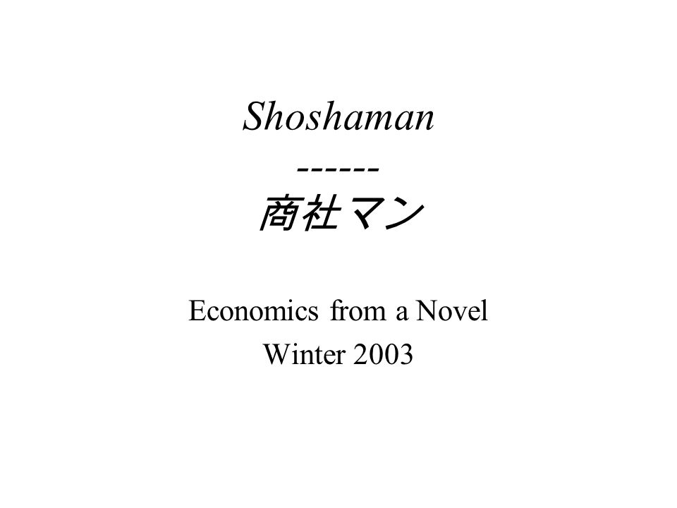 Shoshaman ------ 商社マン Economics from a Novel Winter 2003