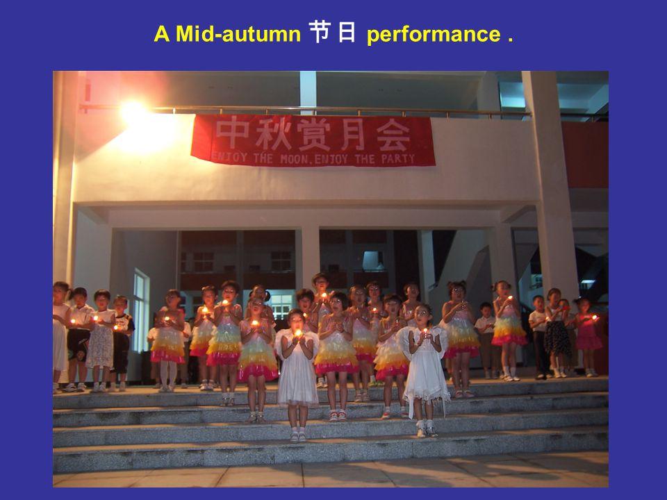 A New Year's 节日 performance.