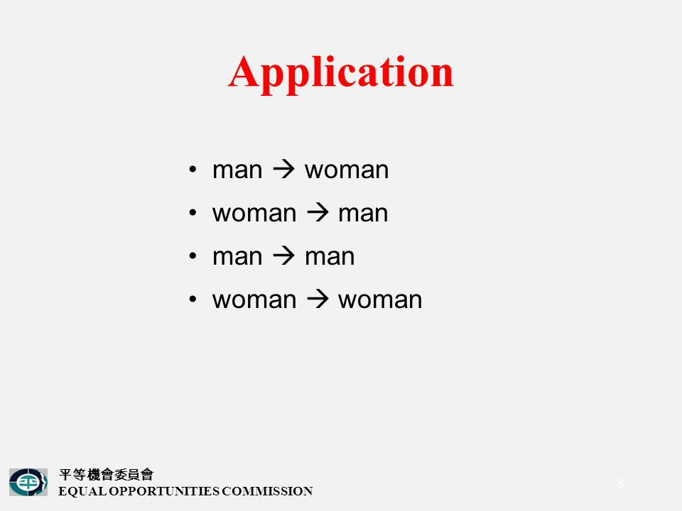 平等機會委員會 EQUAL OPPORTUNITIES COMMISSION 8 Application man  woman woman  man man  man woman  woman