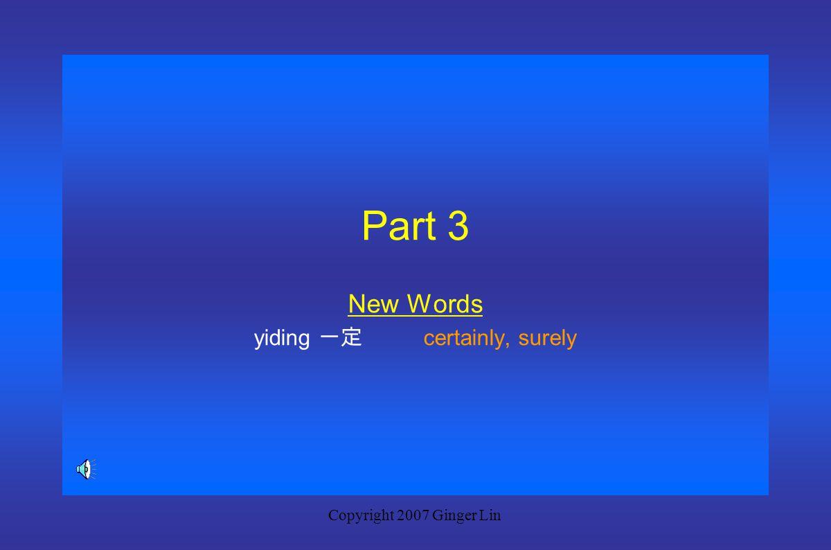 Copyright 2007 Ginger Lin Dialogue 4: A: Zaoshang hao. 早上好。 C: Wo shi xuesheng. 我是学生。 Good morning. I am a student. B: Zaoshang hao. 早上好。 B: Xue shenm