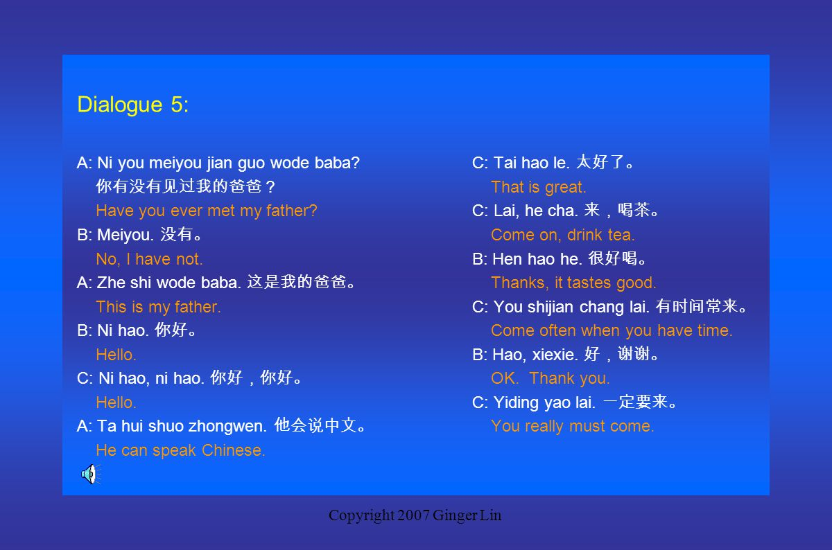 Copyright 2007 Ginger Lin Part 3 New Words yiding 一定 certainly, surely