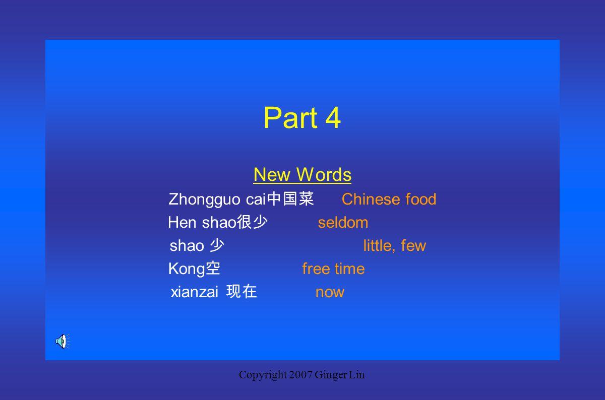 Copyright 2007 Ginger Lin Dialogue 6: A: Ni jian guo wode pengyou ma? C: Ni zuo shenme gongzuo? 你见过我的朋友吗? 你做什么工作? Have you ever met my friend? What do