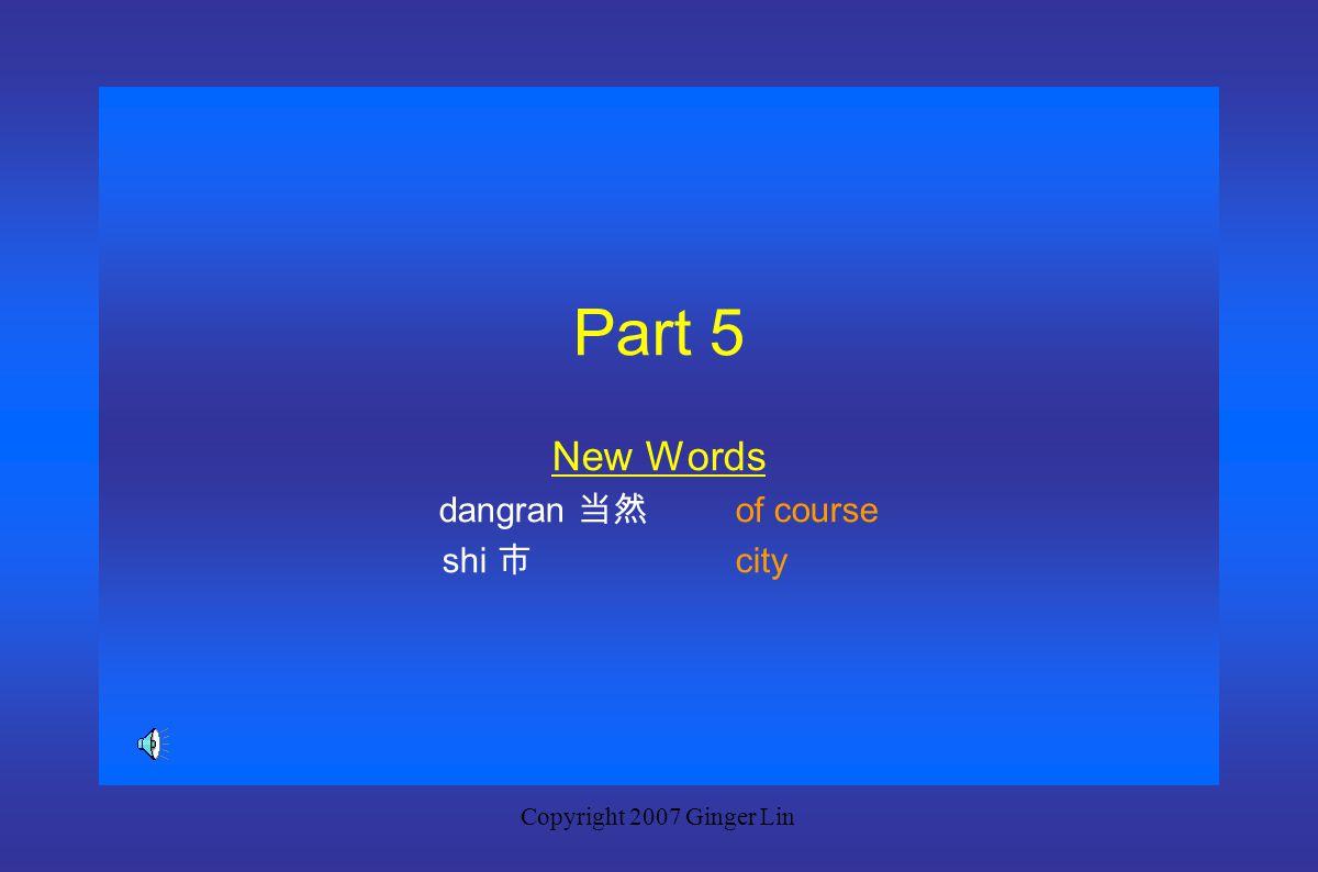 Copyright 2007 Ginger Lin Dialogue 8: A: Zhe shi wode dianhua haoma. A: Wo xianzai yao qu shangke. 这是我的电话号码。 我现在要去上课。 This is my telephone number. I a