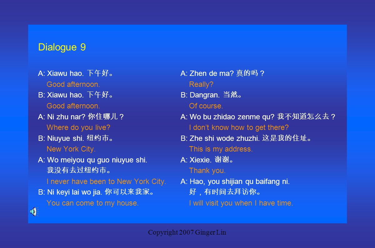Copyright 2007 Ginger Lin Part 5 New Words dangran 当然 of course shi 市 city