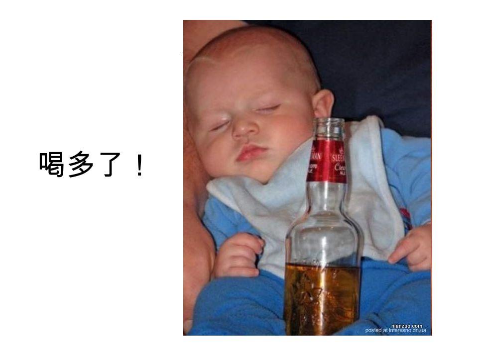 大吃大喝 喝多了!