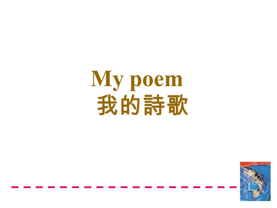 My poem 我的詩歌