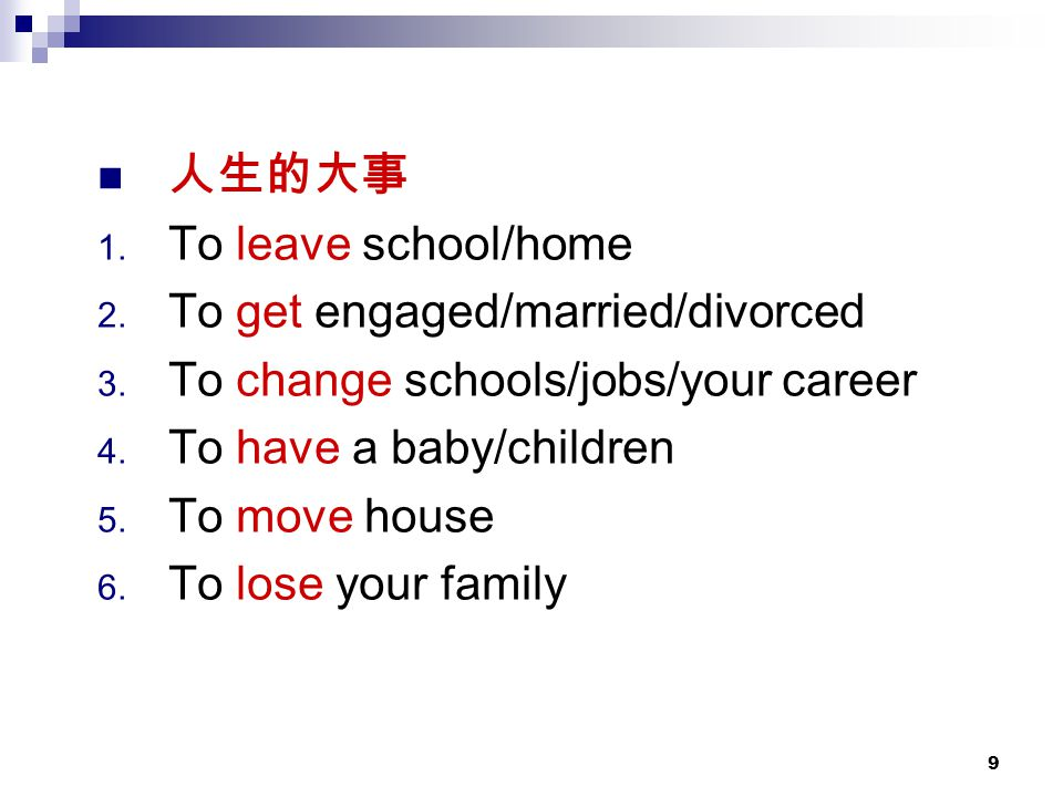 9 人生的大事 1. To leave school/home 2. To get engaged/married/divorced 3.