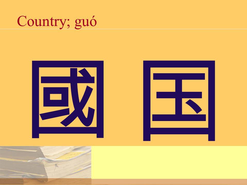 Country; guó 國 国