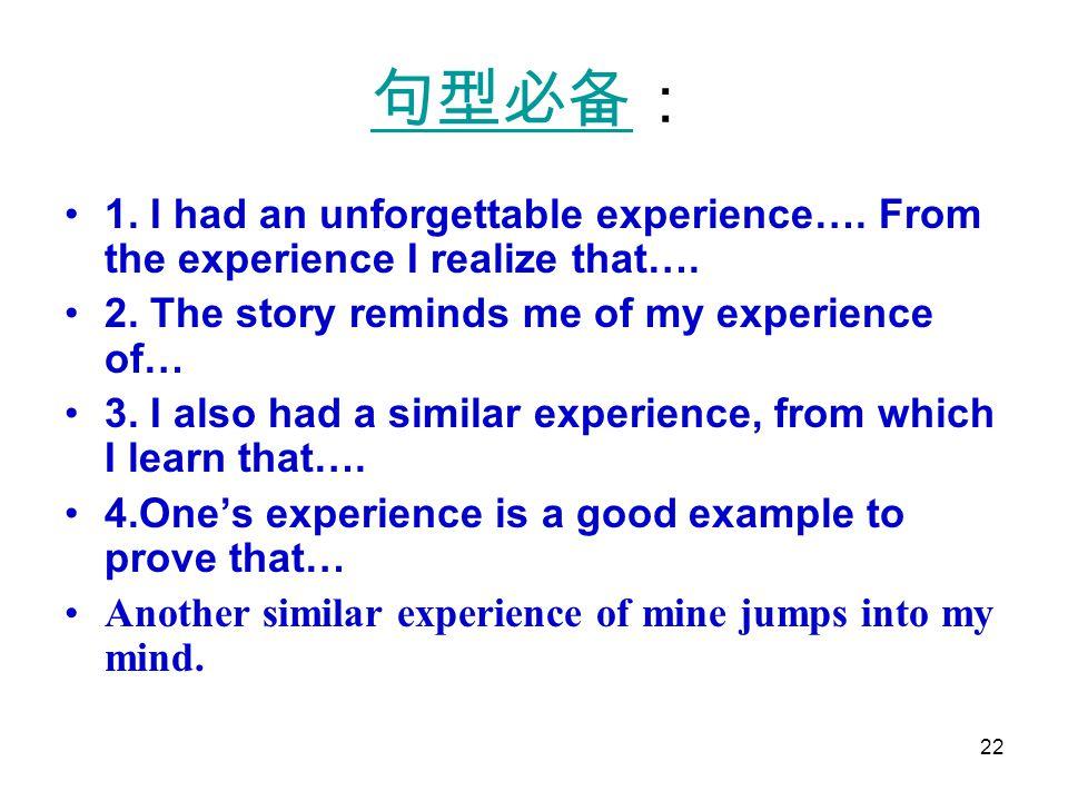 22 句型必备句型必备: 1.I had an unforgettable experience….