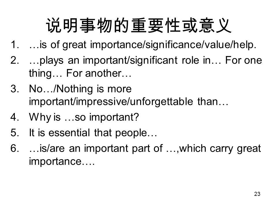 23 说明事物的重要性或意义 1.…is of great importance/significance/value/help.