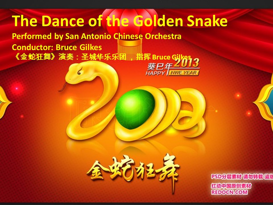 The Dance of the Golden Snake Performed by San Antonio Chinese Orchestra Conductor: Bruce Gilkes 《金蛇狂舞》演奏:圣城华乐乐团 ,指挥 Bruce Gilkes