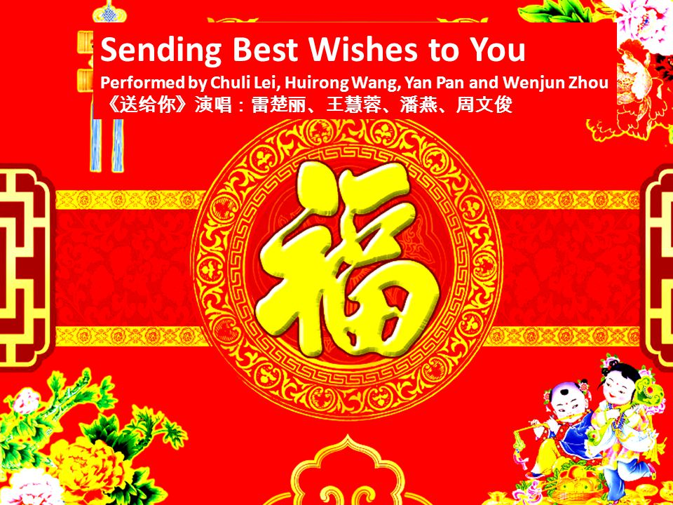Sending Best Wishes to You Performed by Chuli Lei, Huirong Wang, Yan Pan and Wenjun Zhou 《送给你》演唱:雷楚丽、王慧蓉、潘燕、周文俊
